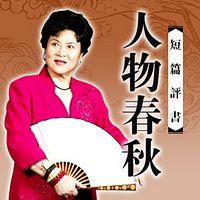 刘兰芳:人物春秋