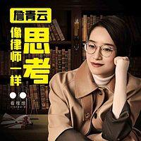詹青云:像律师一样思考