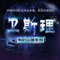 卫斯理科幻小说系列珍藏版