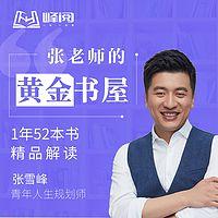 张雪峰·52本书助力青年人成长