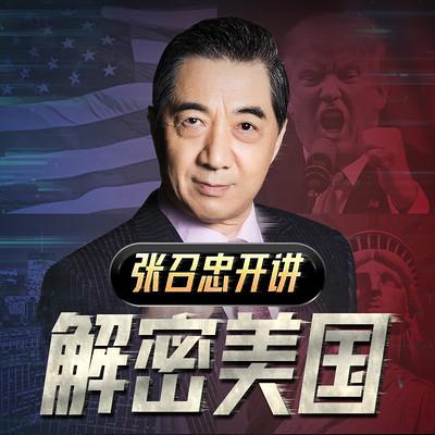 张召忠开讲:解密美国