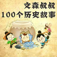中国历史 |孩子必听的儿童故事