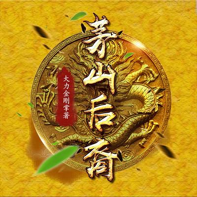 茅山后裔【精编版下:文石播讲】