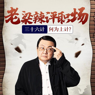 老梁辣评职场:平步青云36计