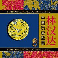 林汉达中国历史故事