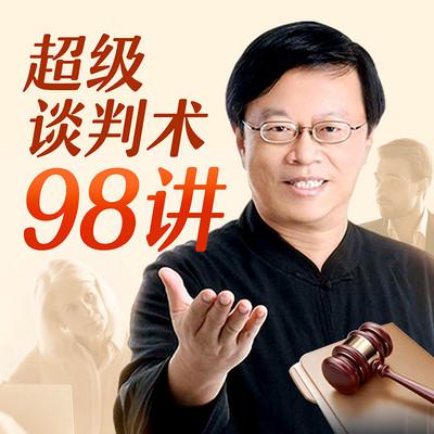 刘必荣:超级谈判术98讲