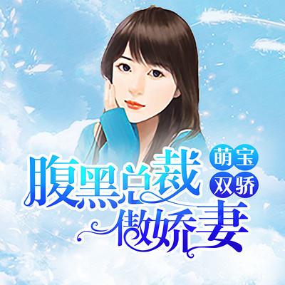 萌宝双骄:腹黑总裁傲娇妻