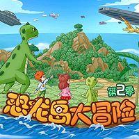 《恐龙岛大冒险》第二季