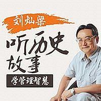 刘灿梁:听历史故事学管理智慧 特别版