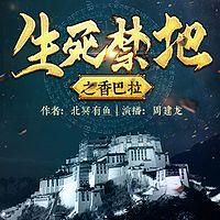 生死禁地之香巴拉【周建龙演播】