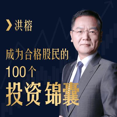 洪榕:成为合格股民的100个投资锦囊