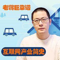 中国互联网产业简史