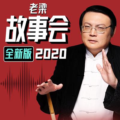 老梁故事会·全新版2020