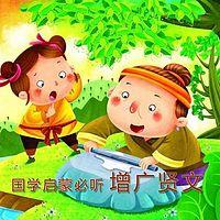 国学启蒙必听增广贤文