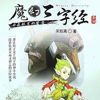 魔幻三字经系列.2.森林里的魔音