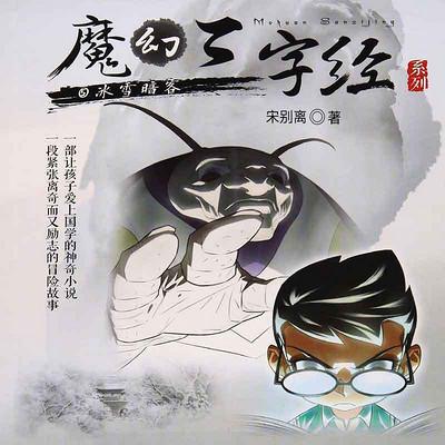 魔幻三字经系列.5.冰雪暗客