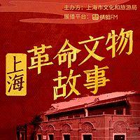 上海革命文物故事