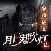 月下鬼吹灯6:瀚海藏龙