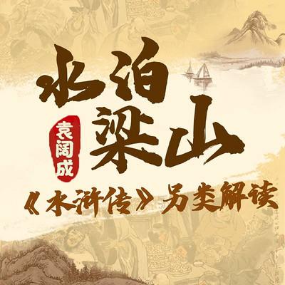 袁阔成:水泊梁山