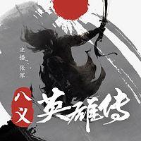 八义英雄传(45集)