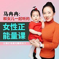 马冉冉:和女儿一起听的女性正能量课
