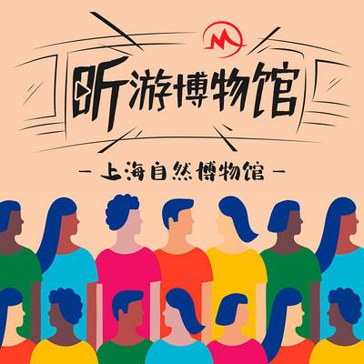 听游博物馆-上海自然博物馆