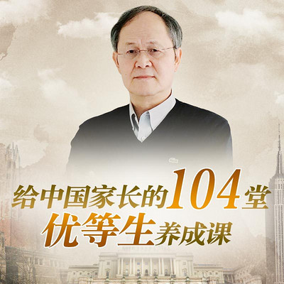 黄全愈教授:给中国家长的104堂优等生养成课