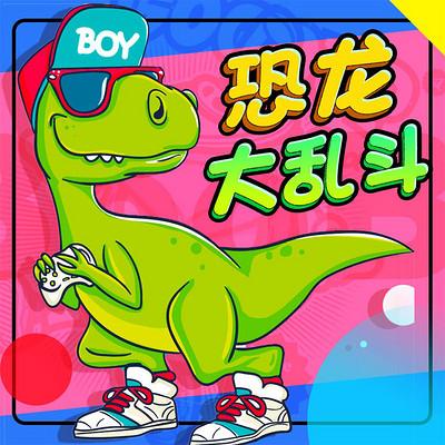 恐龙大乱斗
