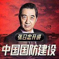 张召忠开讲:中国国防建设