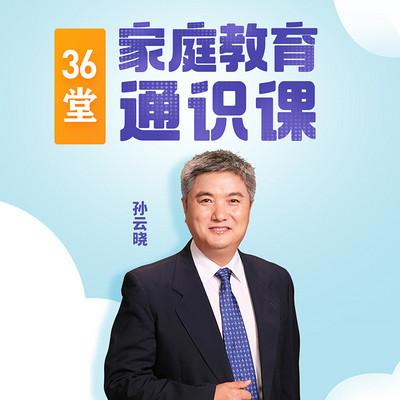 孙云晓|中国父母必学36堂家庭教育通识课