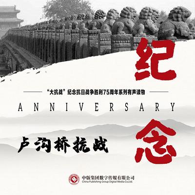 七七卢沟桥抗战