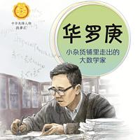 华罗庚:小杂货铺里走出的大数学家