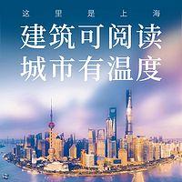 建筑可阅读,这里是上海