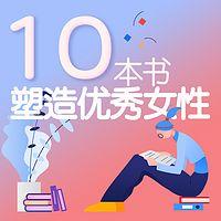 10本书塑造优秀女性