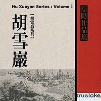 关勇超评书:胡雪岩系列第一卷(高阳版)