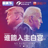 直击美国大选