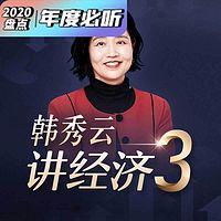 清华韩秀云讲经济·第三季
