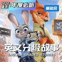 迪士尼英文分级故事·基础级