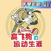 迪士尼经典故事·高飞狗的运动生涯