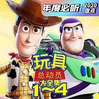 玩具总动员全集·迪士尼动画故事