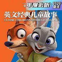 迪士尼英文经典儿童故事