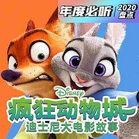 疯狂动物城·迪士尼大电影故事