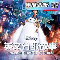 迪士尼英文分级故事·进阶级