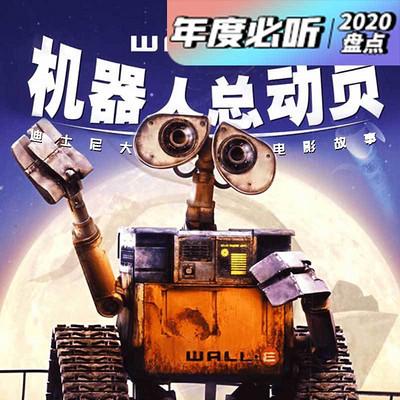 机器人总动员·迪士尼大电影故事
