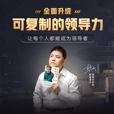 樊登:可复制的领导力