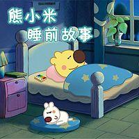 熊小米睡前故事