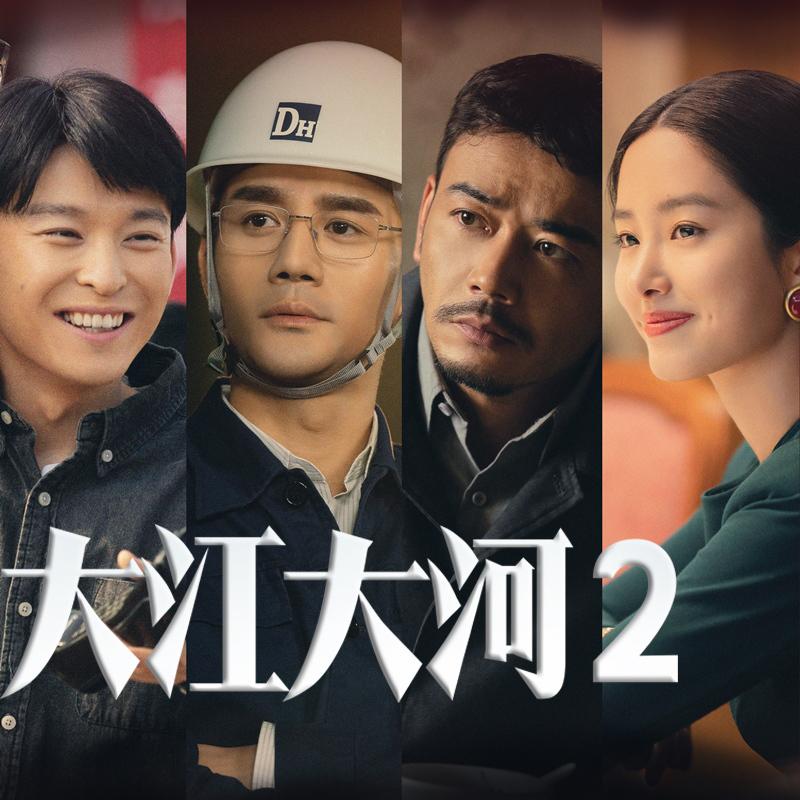 大江大河|王凯、杨烁、董子健、杨采钰主演