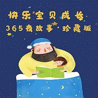 快乐宝贝成长365夜故事·分享版