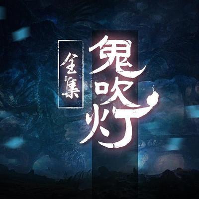 鬼吹灯全集【周建龙经典版】