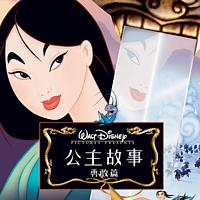 迪士尼公主故事·勇敢篇